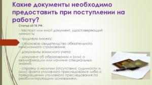 Документы об образовании при приеме на работу