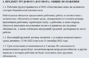 Трудовой договор с испытательным сроком три месяца: образец 2019