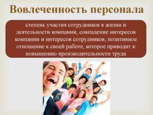 Взаимодействие руководителя и подчиненного: фокус на вовлеченность персонала