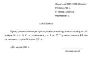 Шаблон заявления работника о расторжении трудового договора