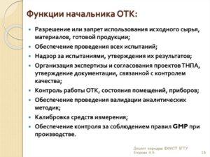 Должностная инструкция начальника отдела контроля качества