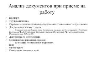 Дополнительные документы при приеме на работу