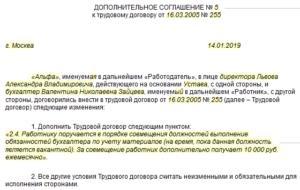 Допсоглашение к трудовому договору о внутреннем совмещении