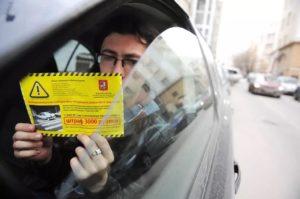 ВС РФ: Штраф за парковку служебного авто должен  оплатить сотрудник