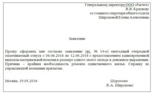 Заявление на материальную помощь к отпуску: образец 2021