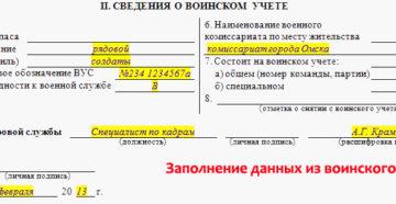 Образец заполнения раздела о воинском учете формы Т-2