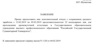 Заявление на учебный отпуск: образец 2021