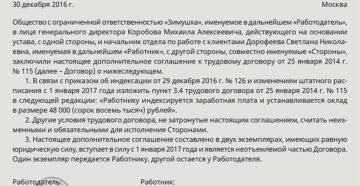 Допсоглашение к трудовому договору об увеличении зарплаты работника
