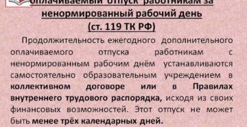 Дополнительный отпуск за ненормированный рабочий день: ТК РФ