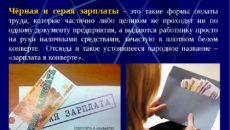 Отличия белой зарплаты от зарплаты в конверте