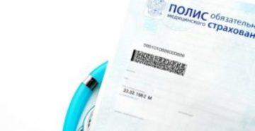 Все полисы ОМС беженцев и иностранцев с 1 января аннулируют