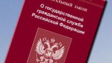 Изменения в законодательстве о государственной службе