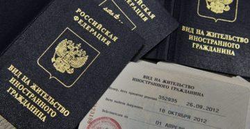 Трудоустройство иностранных граждан, имеющих вид на жительство в РФ