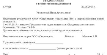 Образец уведомления о переименовании должности работника
