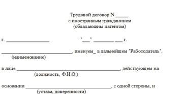 Трудовой договор с иностранным гражданином по патенту: образец 2021