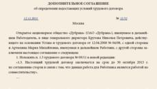 Допсоглашение о продлении срока действия трудового договора: образец 2021