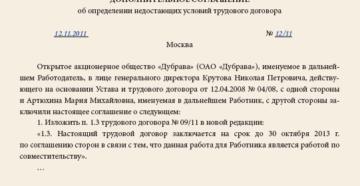 Допсоглашение о продлении срока действия трудового договора: образец 2019