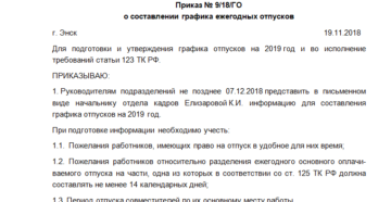 Приказ об утверждении графика отпусков на 2019 год: образец