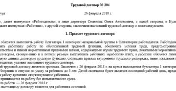 Трудовой договор на время отсутствия основного работника: образец 2019