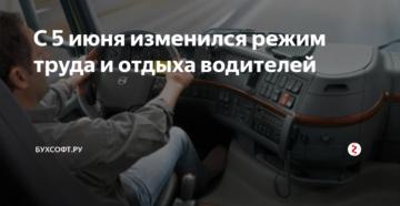 С 5 июня рабочее время водителей ограничат