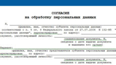 Согласие на обработку персональных данных: бланк 2021