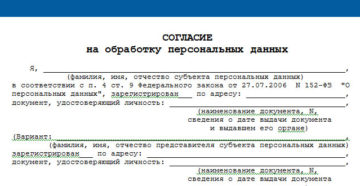Согласие на обработку персональных данных: бланк 2019