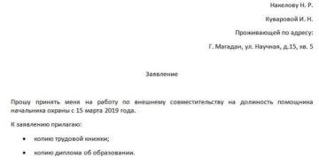 Заявление о приеме на работу по совместительству: образец 2019