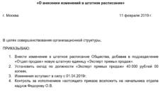 Приказ о введении новой должности в штатное расписание: образец 2019