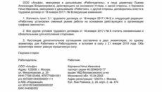 Дополнительное соглашение к трудовому договору: образец 2021