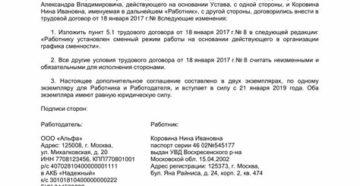 Дополнительное соглашение к трудовому договору: образец 2019