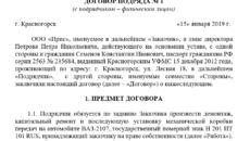 Договор подряда с физическим лицом: образец 2021
