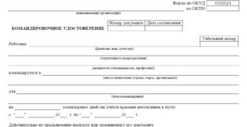 Командировочное удостоверение в 2021 году: бланк