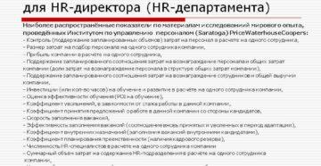 KPI для менеджера по персоналу