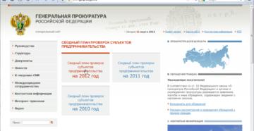 План проверок прокуратуры на 2019 год