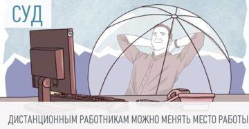 Дистанционных работников можно перевести в офис