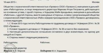 Дополнительное соглашение к трудовому договору при реорганизации