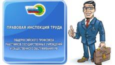Профсоюзная инспекция: права работников и охрана труда