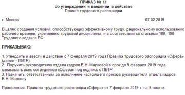 Приказ об утверждении правил внутреннего трудового распорядка: образец 2019