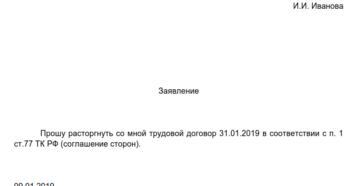 Заявление на увольнение по соглашению сторон: образец 2019