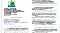 Письмо в профсоюз: что необходимо знать кадровику