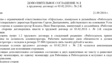Дополнительное соглашение о переводе на другую должность: образец 2021