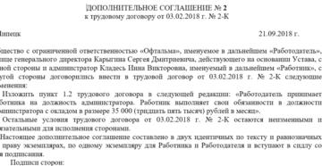 Дополнительное соглашение о переводе на другую должность: образец 2019