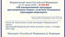 Закон о медиации в РФ