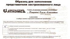 Форма заявления о выборе (замене) страховой медицинской организации