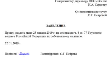 Увольнение на испытательном сроке в 2019 году