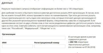 Реестр операторов персональных данных Роскомнадзора