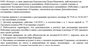 Срочный трудовой договор по соглашению сторон: образец 2019