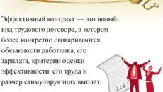 Эффективный контракт в образовании