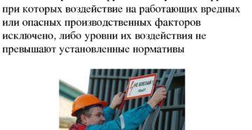 Что такое безопасные условия труда?