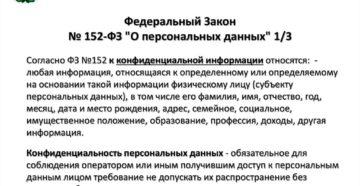 Закон о персональных данных №152-ФЗ